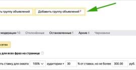 Яндекс.Директ тестирует новое окно создания и редактирования объявлений