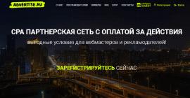 CPA-сеть Advertise.ru