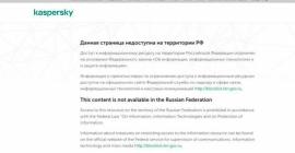 VPN-сервис от Касперского начал блокировать сайтыиз реестра Роскомнадзора
