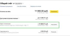 Яндекс.Директ запустил порог отключения