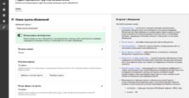 Яндекс.Директ обновил страницу групп объявлений