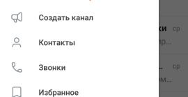 Как в Телеграмме добавить несколько аккаунтов