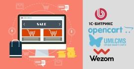 Лучшие CMS для создания интернет-магазина