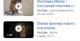 Как искать видео и каналы на Ютубе