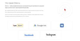 Как пополнять Facebook ADS с расчетного счета и получить закрывающие документы