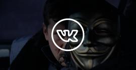 Захват профилей Вконтакте: жизнь после кликджекинга