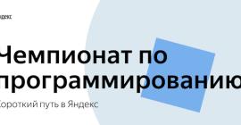 Чемпионат по программированию от Яндекс