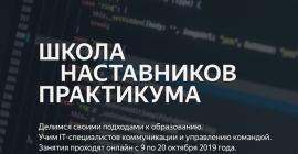Яндекс объявил о наборе в Школу наставников
