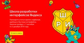 Яндекс объявил набор в «Школу разработки интерфейсов»