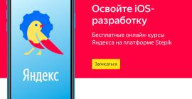 Бесплатные онлайн-курсы от Яндекс