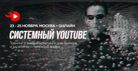 Видеомаркетинг для бизнеса: как зарабатывать с помощью YouTube