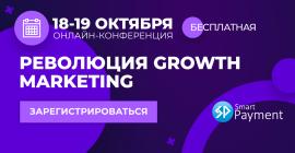 Революция Growth Marketing: онлайн-конференция о низкобюджетных маркетинговых стратегиях