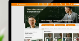 В «Одноклассниках» появились бизнес-профили для частных предпринимателей
