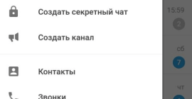 Как в Телеграмме отключить уведомления (выключаем все уведомления или отдельные чаты)