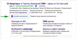 В Яндекс.Маркете появились чаты для бизнеса