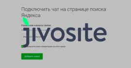 Как добавить кнопку чата JivoSite в поиск Яндекса