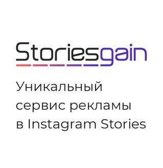 Реклама и заработок в Инстаграм-бирже StoriesGain, рекламируемся в «историях»
