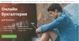 Где найти бухгалтера? + 4 онлайн-сервиса для ведения бухгалтерии