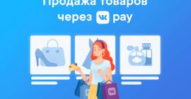 Принимать деньги за товары и услуги через VKPay смогутИП июрлица