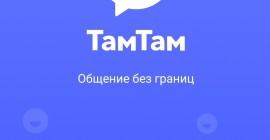 Что за мессенджер «Там-Там» от mail.ru — разбираемся в приложении