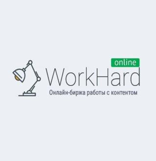 Биржа контента WorkHard online, обзор   отзыв   промокод