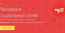 Как получить купоны на рекламу в Яндекс, Google и других сетях