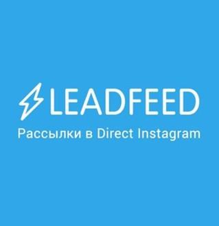 Как делать рассылки в Директ Инстаграм с Leadfeed