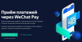 Яндекс.Касса будет принимать онлайн-платежи через WeChat Pay