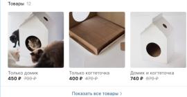В карточке товара ВКонтакте появилось поле «Старая цена»