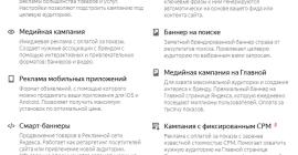 Как выглядят объявления в Яндекс Директ