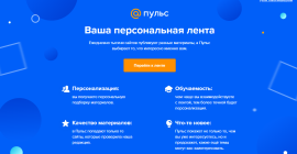 Все про систему «Пульс» от Mail.ru: как работает, как добавить сайт…