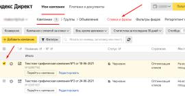 Как проверить Яндекс Директ, быстрая проверка по пунктам