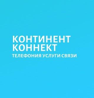 Международная ip-телефония Континент Коннект