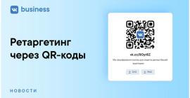 Ретаргетинг ВКонтакте через QR-коды