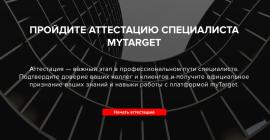 myTarget обновил аттестацию для маркетологов