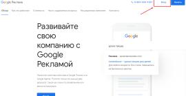 Как создать аккаунт в Google Ads
