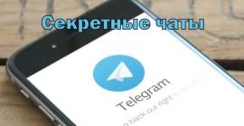 Что такое секретный чат в Телеграм, как его использовать для переписки