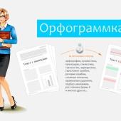Офрограммка — онлайн проверка текста на красоту