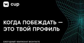 Чемпионат по программированию VK Cup от ВКонтакте