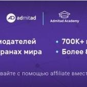 Партнерская CPA-сеть Admitad