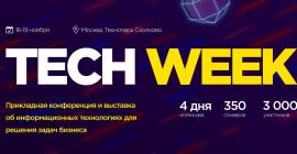 Tech Week 2020 в Москве с  16 по 19 ноября