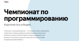 Яндекс проведет чемпионат по программированию