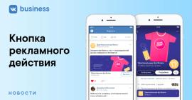 Всоциальной сети Вконтакте появилась кнопка рекламного действия