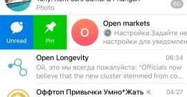 Как закрепить канал/чат вверху Телеграма