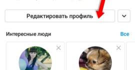 Как добавить ссылку в Инстаграм в шапке, историях и постах
