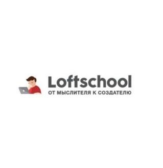 Школа Loftschool — обзор и отзывы на курсы