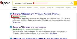 Как скачать и установить Телеграм на ПК, IOS, Android