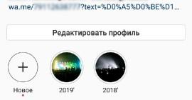 Как добавить активную ссылку на WhatsApp в Instagram