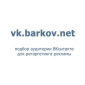 Barkov.net ищет вашу ЦА во ВКонтакте и Одноклассниках