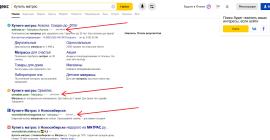 Как и где подобрать слова для Яндекс Директ, виды ключевых фраз
